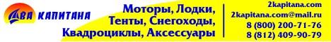 Продажа моторов, лодок, снегоходов, квадроциклов, тентов, доставка по России