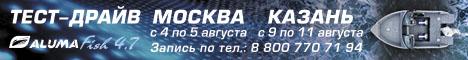 Тест-драйвы лодок ALUMA Fish 4.7 в Москве и Казани!