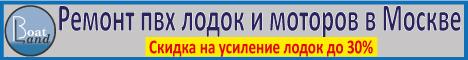 Ремонт ПВХ лодок и моторов в Москве. Скидки на усиление лодок до 30%