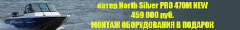 Катер NorthSilver PRO 470. Монтаж оборудования в подарок